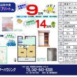 2DK★ペット可物件が初期費用14万円で住めちゃいます!!